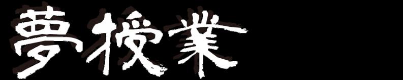 yumejugyo_logo