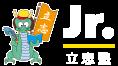 Jr.立志塾